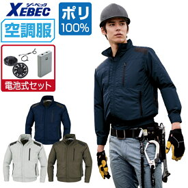 空調服 セット (電池式セット) ジーベック 長袖 ブルゾン XE98015 膨らみ軽減 撥水 遮熱 メンズ 涼しい 作業服 春夏 作業着 熱中症対策 S M L LL 3L 4L 5L 6L