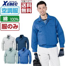 【2点送料無料】 空調服 (服のみ) ジーベック 長袖 ブルゾン KU90550 メンズ 涼しい 作業服 春夏 作業着 熱中症対策 M L LL XL 4L 5L 6L