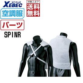 【2点送料無料】 空調服 (オプション) ジーベック インナー スペーサー SPINR 空調服用 パーツ