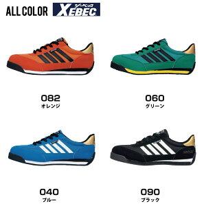 【2点で送料無料】 安全靴 スニーカー ジーベック 85127 作業靴 JSAA A種認定 メンズ レディース XEBEC