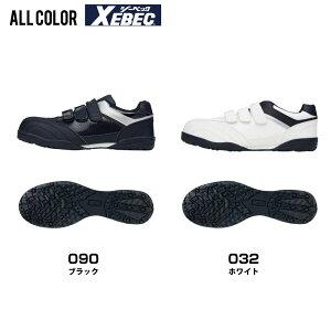 【2点で送料無料】 安全靴 スニーカー ジーベック 85404 マジックテープ セーフティーシューズ 作業靴 耐油 抗菌 メンズ レディース 安全靴 スニーカー ジーベック(XEBEC)