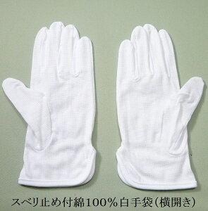 56 スベリ止め付カーグローブ 手首横開き(綿100%) 1ダース(12双)