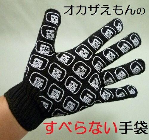 オカザえもんのすべらない手袋 レギュラーサイズ