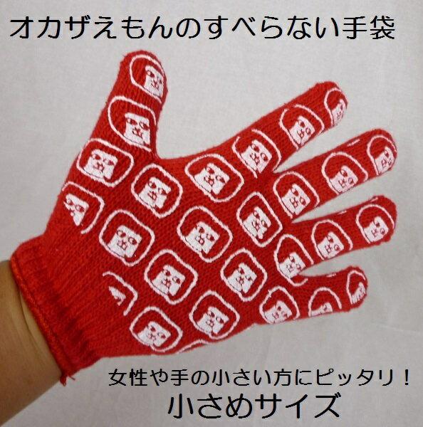 オカザえもんのすべらない手袋 小さめサイズ メール便対応(2双まで)