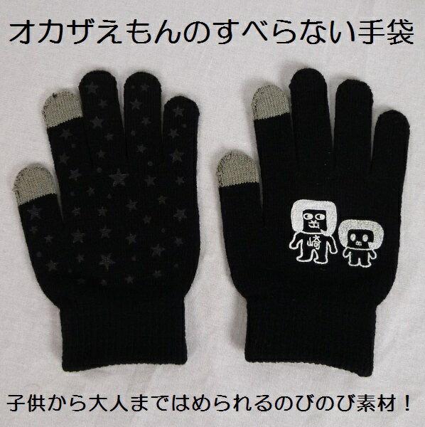 オカザえもんのすべらない手袋 のびのび素材 メール便対応(2双まで)