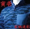寅壱 5968-621 迷彩柄半袖ポロシャツ (M〜LL) メール便対応(1着まで)