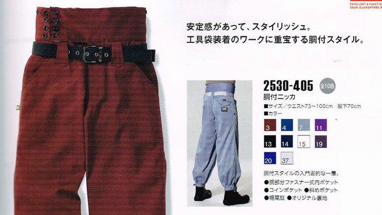 寅壱 鳶服 2530-405 胴付ニッカ 73〜100cm