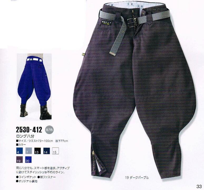 寅壱 鳶服 2530-412 ロング八分 73〜100cm