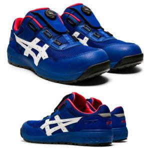 『安全靴』 アシックス ウィンジョブ CP209 Boaasics 新色 ウインジョブ 安全スニーカー 作業靴 ローカット 軽量 軽い セーフティーシューズ 靴 スニーカー メンズ 男性用 かっこいい おしゃれ