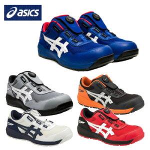 『安全靴』 アシックス ウィンジョブ CP209 Boaasics ウインジョブ 安全スニーカー 作業靴 ローカット 軽量 軽い セーフティーシューズ 靴 スニーカー メンズ 男性用 かっこいい おしゃれ グレー