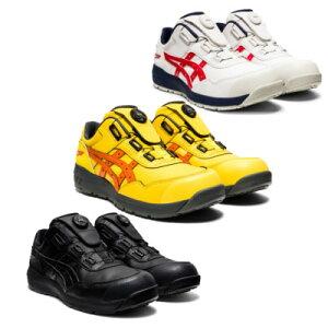 アシックス asics 安全靴 CP306 Boaウィンジョブ ローカット スニーカー 安全スニーカー メンズ 白 黒 ホワイト ブラック ワイド 3E