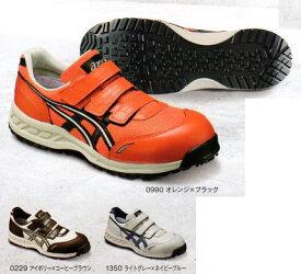 値下げ アシックス 安全靴 asics 生産終了色 FIS41L ウィンジョブ