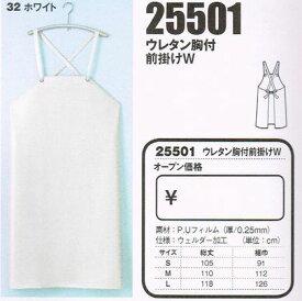 ジーベック XEBEC 白衣 25501 前掛け 胸付 ウレタン WS〜L