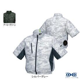 作業服 ジーベック XE98006 空調服迷彩半袖ブルゾン SS〜5L