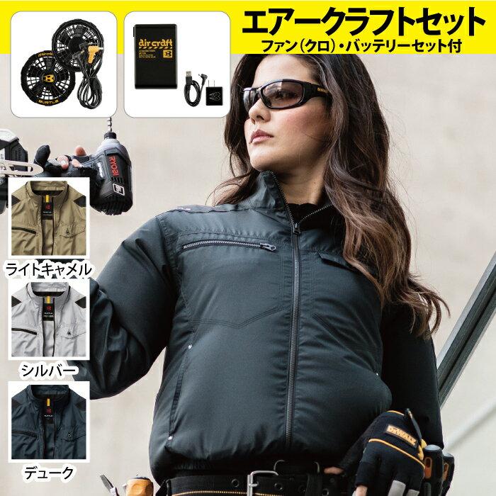 空調服 バートル AC1021S エアークラフトブルゾンファンとバッテリセット(ユニセックス) S〜LL