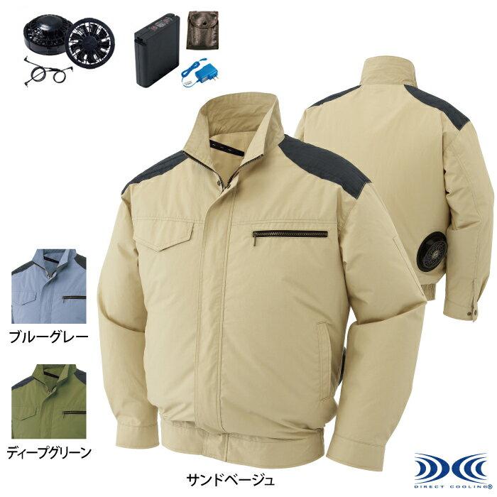 空調服 サンエス KU93500SXX 肩パッド付長袖ブルゾンXebecファンとバッテリセット M〜5L