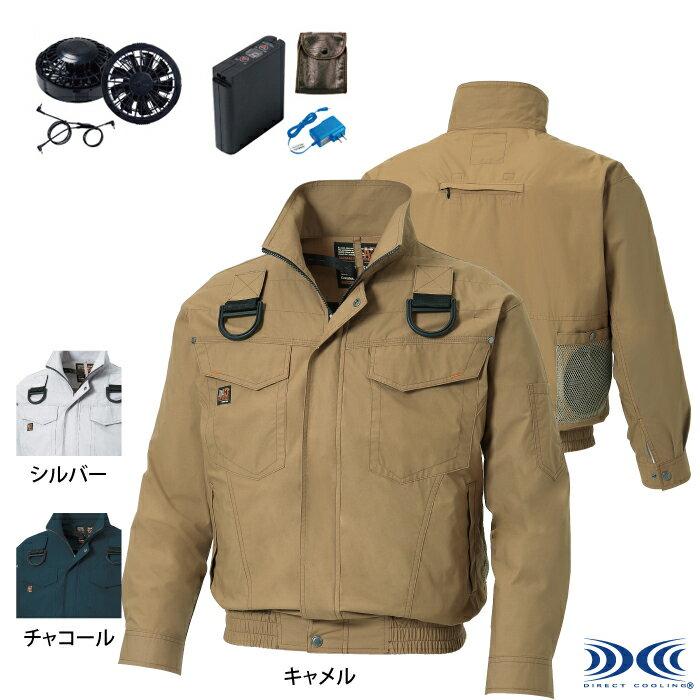空調服 サンエス KU91400FSXX フルハーネス用長袖ブルゾンXebecファンとバッテリセット M〜5L