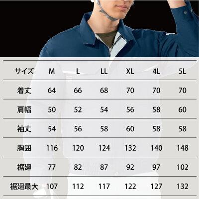 作業服ジーベックKU90470X空調服長袖ブルゾンM〜5L