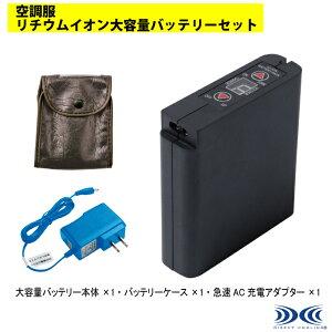 即日出荷 作業服 ジーベック LIULTRA1 8時間対応大容量バッテリー・急速AC充電アダプターセット F
