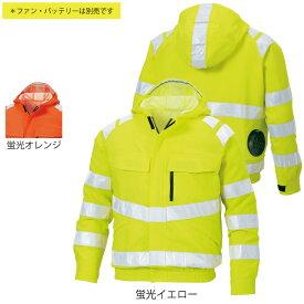 作業服 サンエス KU91500 高視認性安全ブルゾン M〜5L