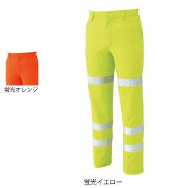 作業服 サンエス WA91504 高視認性安全服スラックス 73〜110