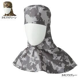 作業服 SOWA 桑和 10097 溶接帽子(たれ有り) M〜LL