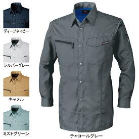 作業服 ジーベック 1633 長袖シャツ SS〜5L