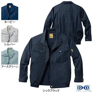 作業服 自重堂 54000 空調服長袖ブルゾン 4L〜5L