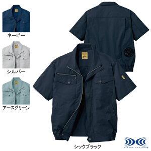 作業服 自重堂 54010 空調服半袖ブルゾン 4L〜5L