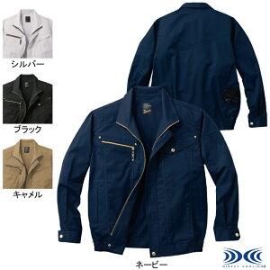 作業服 自重堂 54020 空調服長袖ブルゾン 4L〜5L