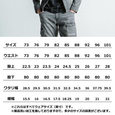 作業服アイズフロンティア7412アイスフィールデニムカーゴパンツ73〜101
