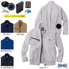 空調服 自重堂 74020set 空調服長袖ブルゾン ファンとバッテリセット 4L〜5L