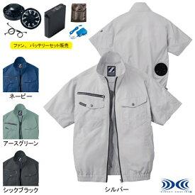 空調服 自重堂 74090set 空調服半袖ブルゾン ファンとバッテリセット S〜LL