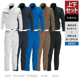 作業服 オールシーズン 藤和 TS DESIGN 上下セット 6116 RIPSTOPジャケット & 6114 RIPSTOPメンズカーゴパンツ SS〜3L 作業着 作業ズボン