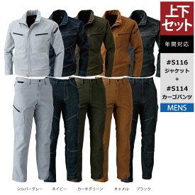 作業服 オールシーズン 藤和 TS DESIGN 上下セット 5116 ジャケット & 5114 メンズカーゴパンツ SS〜3L 作業着 作業ズボン
