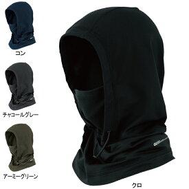 作業服 秋冬用 ジーベック 6623 フェイスマスク F