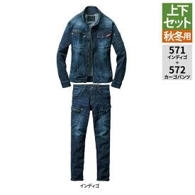 送料無料 作業服 オールシーズン バートル 上下セット 571 ジャケットS〜3L と 572 カーゴパンツ S〜3L インディゴ 作業着 作業ズボン