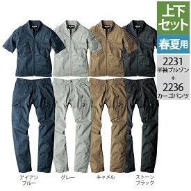 作業服 オールシーズン ジーベック 上下セット 2231 半袖ブルゾン & 2236 カーゴパンツ S〜3L 作業着 作業ズボン