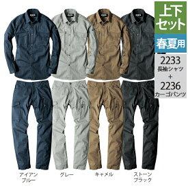 作業服 オールシーズン ジーベック 上下セット 2233 長袖シャツ & 2236 カーゴパンツ S〜3L 作業着 作業ズボン