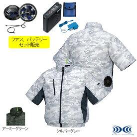 作業服 空調服 ジーベック XE98006setR2 迷彩半袖ブルゾン ファンとバッテリセット SS〜5L