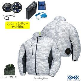 作業服 空調服 ジーベック XE98005setR2 迷彩長袖ブルゾン ファンとバッテリセット SS〜5L