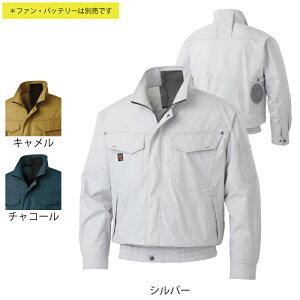 風神服 作業服 サンエス KU91400V ファンネット付き長袖ブルゾン M〜5L