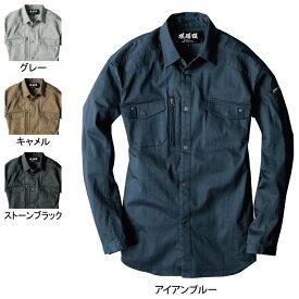 作業服 ジーベック 2233 長袖シャツ S〜LL