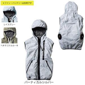 空調服 作業服 アイズフロンティア 10046 プリントチタンA.S.フーディッドベスト M〜4L