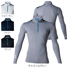 作業服 アイズフロンティア 206 接触冷感コンプレッションジップアップシャツ S〜XL