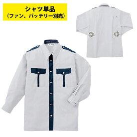 警備服・防犯商品 G-best GK413 空調服長袖警備服ファン無し S〜5L
