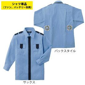 警備服・防犯商品 G-best GK516 空調服長袖警備服ファン無し M〜4L