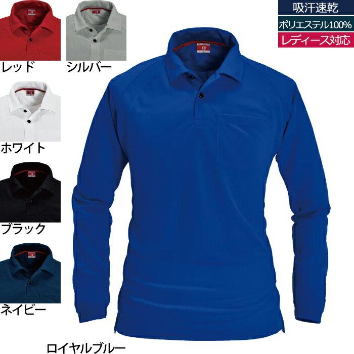作業服・作業着 バートル BURTLE 103 長袖ポロシャツ SS〜XL