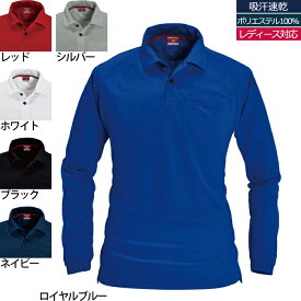 作業着 作業服 バートル BURTLE 103 長袖ポロシャツ SS〜XL
