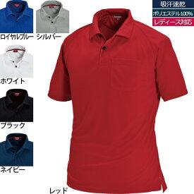 作業着 作業服 バートル BURTLE 105 半袖ポロシャツ SS〜XL